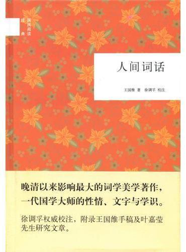 人间词话(国民阅读经典·第二辑)