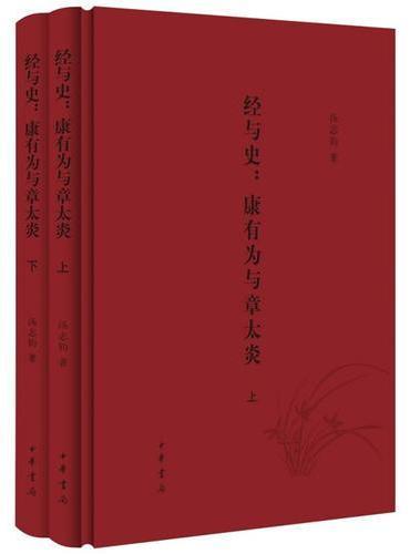经与史:康有为与章太炎(全2册)