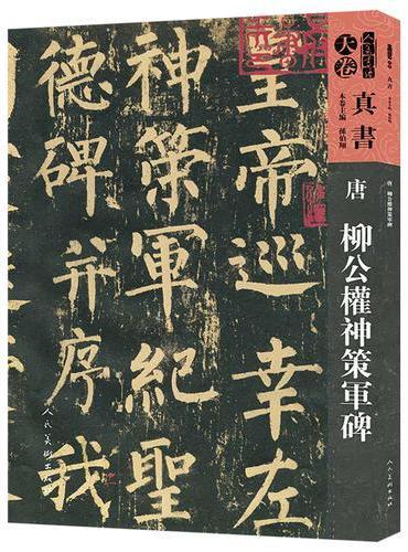 人美书谱-天卷-真书-唐 柳公权神策军碑