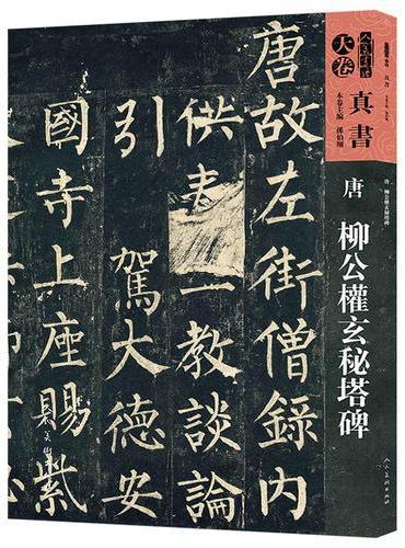 人美书谱-天卷-真书-唐 柳公权玄秘塔碑