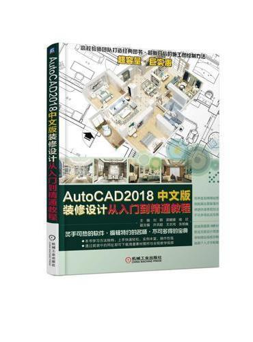 AutoCAD2018中文版装修设计从入门到精通教程