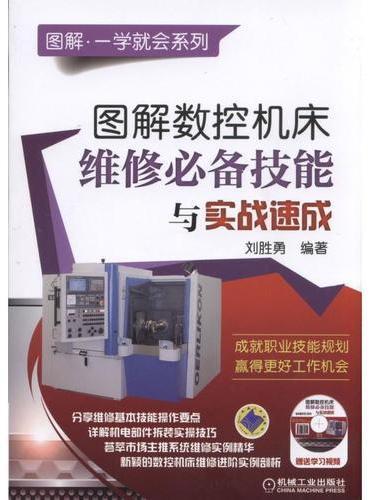 图解数控机床维修必备技能与实战速成