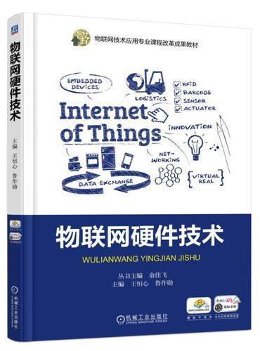 物联网硬件技术