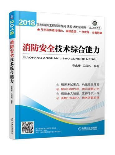 注册消防工程师资格考试教材配套用书 消防安全技术综合能力