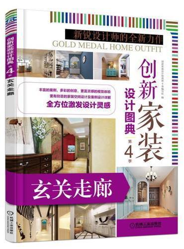 创新家装设计图典第4季 玄关走廊