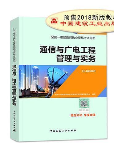 通信与广电工程管理与实务
