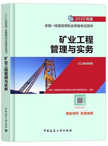 矿业工程管理与实务