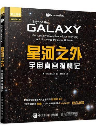 星河之外 宇宙真容探秘记