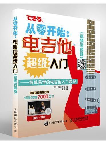 从零开始 电吉他超级入门 视频讲解版 配合丰富图示 实拍展示吉他弹奏指