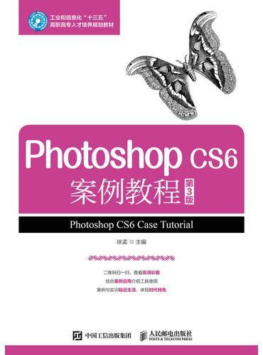 Photoshop CS6 案例教程(第3版)