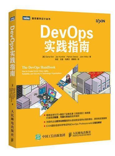 DevOps实践指南