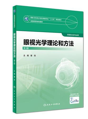 眼视光学理论和方法(第3版/本科眼视光/配增值)