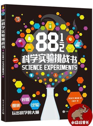 88?科学实验挑战书  (全彩)