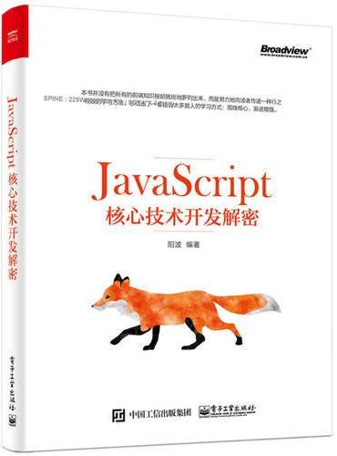 JavaScript核心技术开发解密