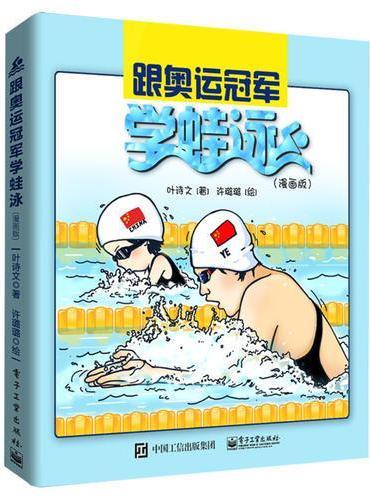 跟奥运冠军学蛙泳(漫画版)