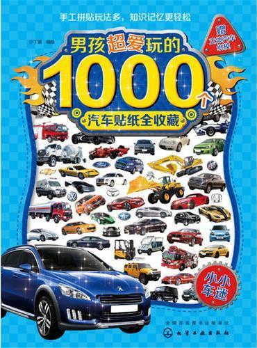 男孩超爱玩的1000个汽车贴纸全收藏.小小车迷
