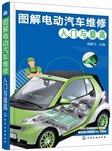 图解电动汽车维修入门与提高
