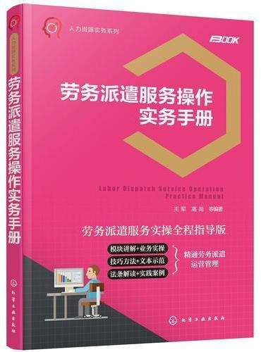人力资源实务系列--劳务派遣服务操作实务手册
