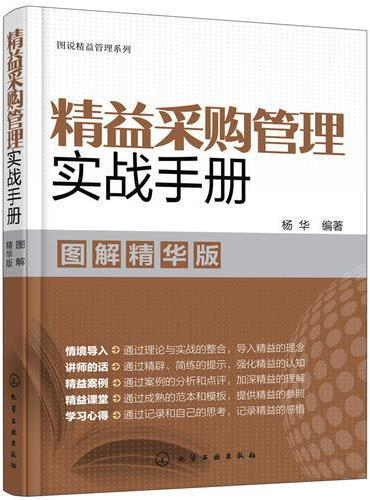 图说精益管理系列--精益采购管理实战手册(图解精华版)