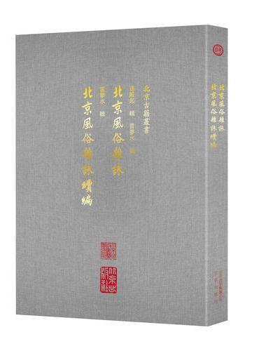 北京风俗杂咏 北京风俗杂咏续编