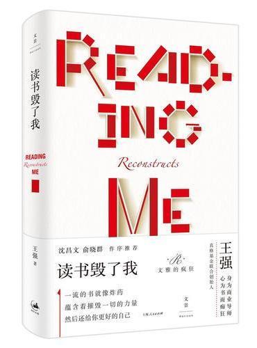读书毁了我