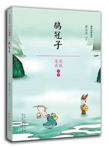 蔡志忠漫画国学经典(彩版)鹖冠子