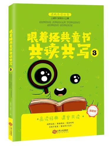 跟着经典童书共读共写3(全国海量阅读推广名师 王爱玲 主编 品读书 共读共写指导书 双色)