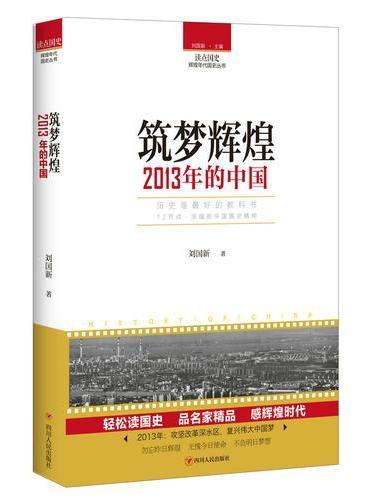 读点国史:筑梦辉煌——2013年的中国