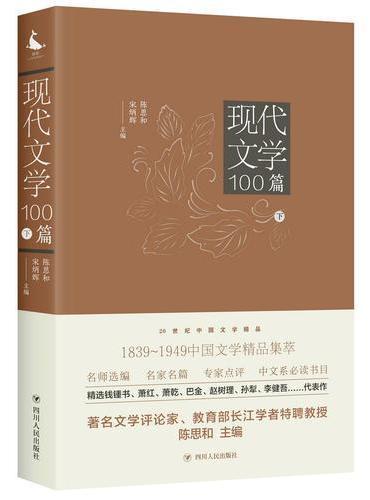 20世纪中国文学精品:现代文学100篇(下)