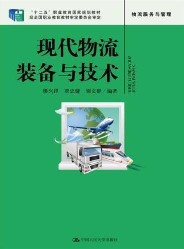 现代物流装备与技术(中等职业教育规划教材)