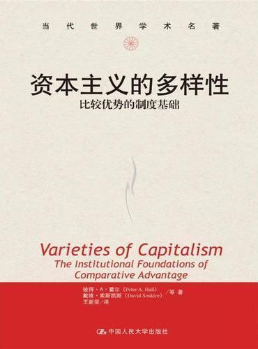 资本主义的多样性:比较优势的制度基础(当代世界学术名著)