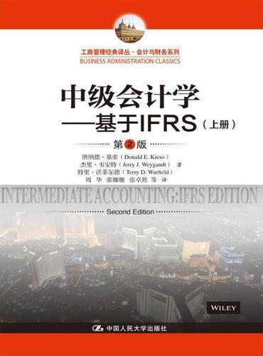 中级会计学---基于IFRS(第2版)(工商管理经典译丛·会计与财务系列)