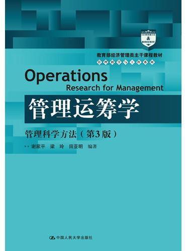 管理运筹学:管理科学方法(第3版)(教育部经济管理类主干课程教材·管理科学与工程系列教材)