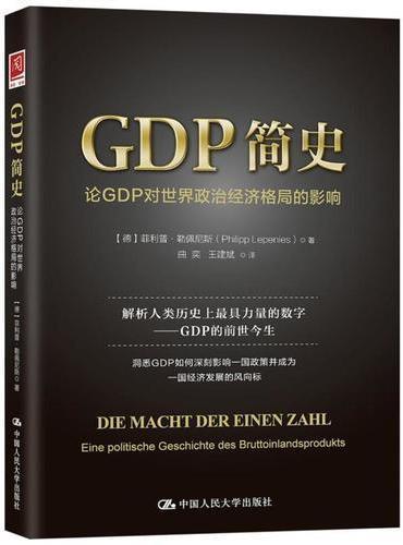GDP简史:论GDP对世界政治经济格局的影响