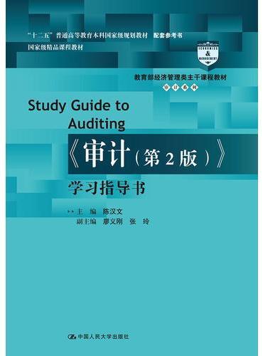 《审计(第2版)》学习指导书(教育部经济管理类主干课程教材·审计系列)