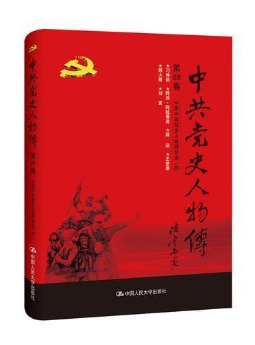 中共党史人物传·第88卷