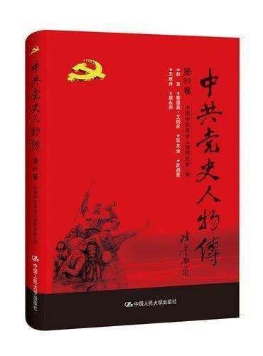 中共党史人物传·第89卷