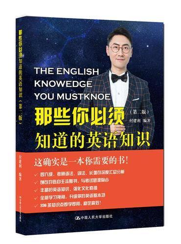 那些你必须知道的英语知识(第二版)