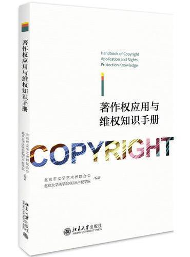 著作权应用与维权知识手册