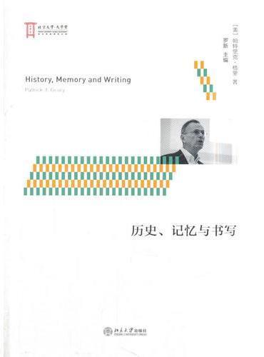 历史、记忆与书写