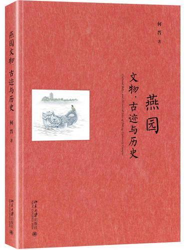 燕园文物、古迹与历史