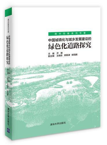 中国城镇化与城乡发展建设的绿色化道路探究