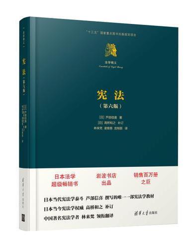 宪法(第六版)