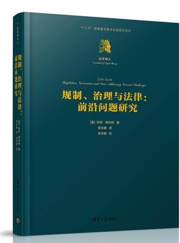 规制、治理与法律:前沿问题研究