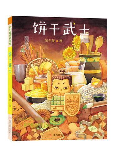 保冬妮奇幻书屋:饼干武士