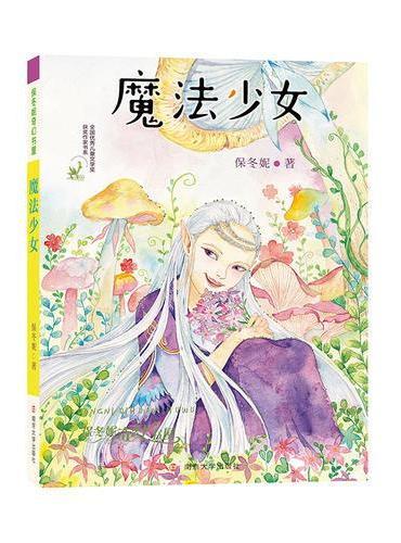 保冬妮奇幻书屋:魔法少女