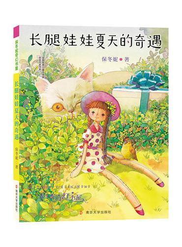 保冬妮奇幻书屋:长腿娃娃夏天的奇遇