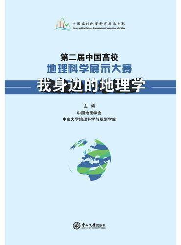 第二届中国高校地理科学展示大赛:我身边的地理学