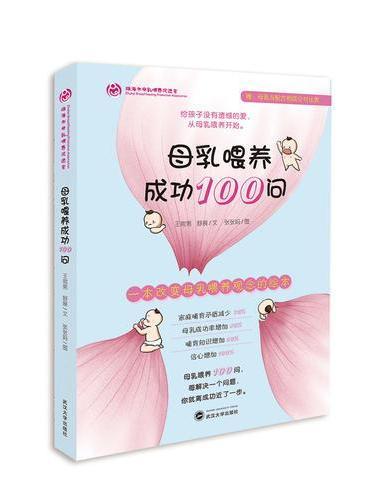 母乳喂养成功100问