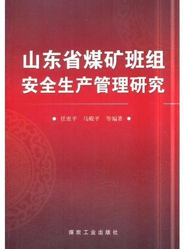 山东省煤矿班组安全生产管理研究